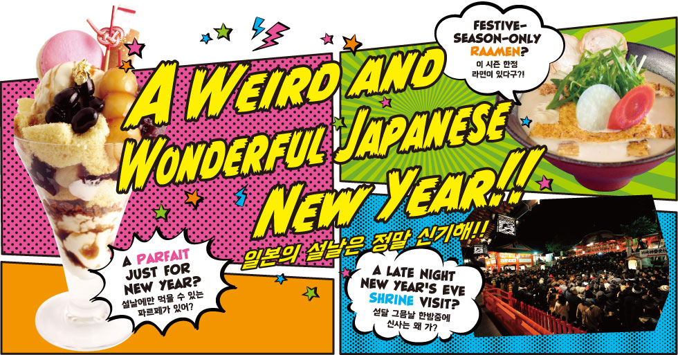 A werid and Wonderful Japanese New Year